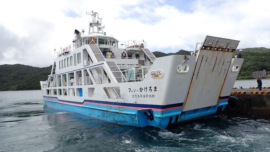 奄美大島から加計呂麻島へ船の乗り方
